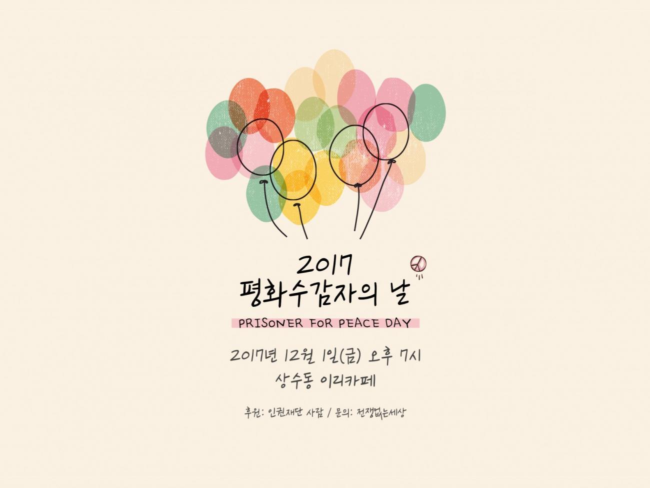 Rauhanvankipäivän juliste Etelä-Koreasta